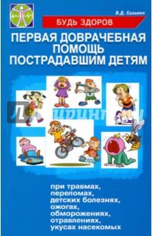 Первая доврачебная помощь пострадавшим детям