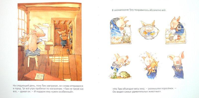 Иллюстрация 1 из 24 для Подарок для Тама - Холли Хобби | Лабиринт - книги. Источник: Лабиринт