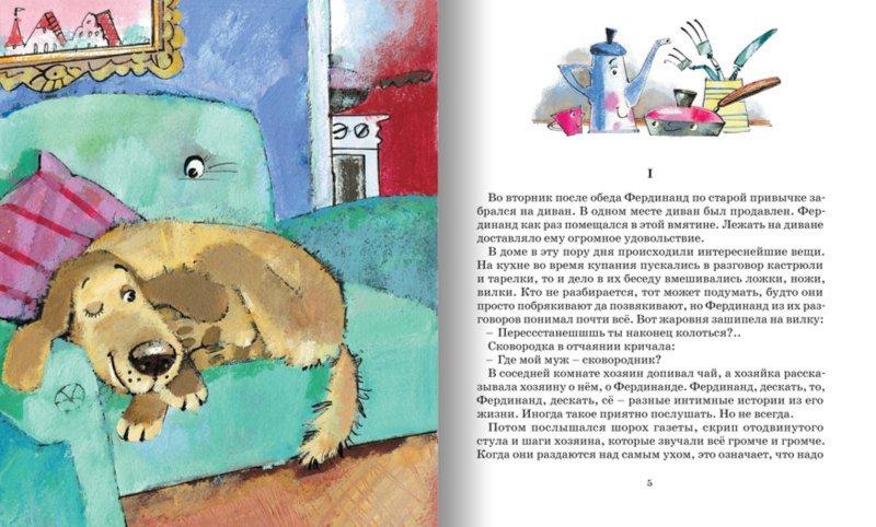 Иллюстрация 1 из 48 для Фердинанд Великолепный - Людвик Керн | Лабиринт - книги. Источник: Лабиринт