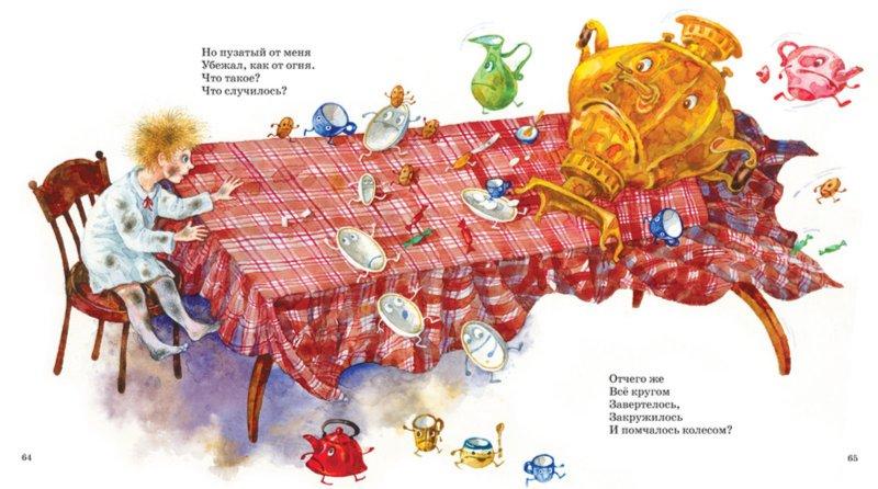 Иллюстрация 1 из 30 для Тараканище и другие сказки - Корней Чуковский | Лабиринт - книги. Источник: Лабиринт