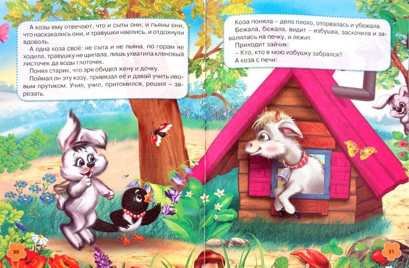 Иллюстрация 1 из 25 для Репка и другие сказки | Лабиринт - книги. Источник: Лабиринт