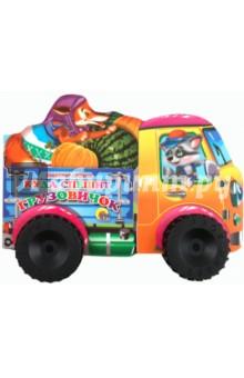 Куда спешит грузовичокСтихи и загадки для малышей<br>Книжка на колесиках с фигурной вырубкой. Одновременно забавная книжка со стишками и игрушка.<br>Для чтения родителями детям.<br>