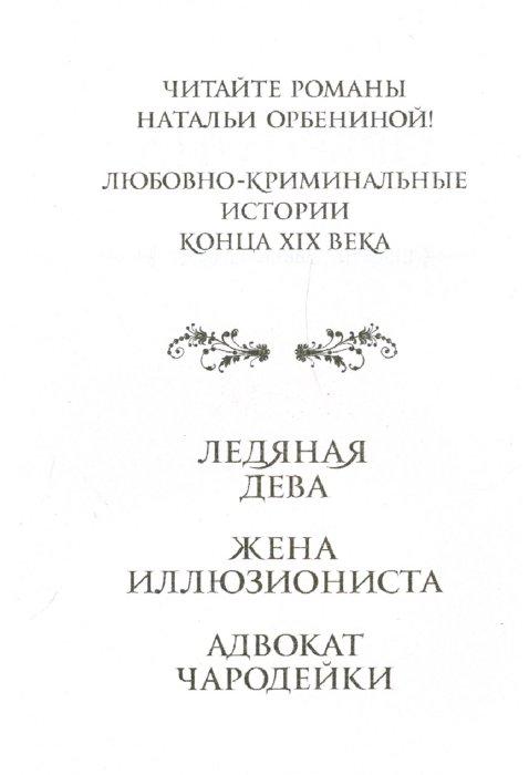 Иллюстрация 1 из 7 для Ледяная дева - Наталья Орбенина | Лабиринт - книги. Источник: Лабиринт