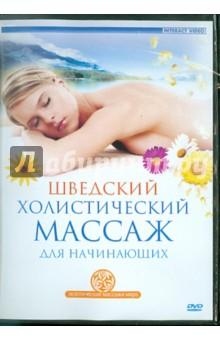 Шведский холистический массаж для начинающих (DVD)Спорт и здоровье<br>Шведский холистический массаж (от английского holistic - цельный, целостный) был разработан по системе П.Х. Линга Тови Браунинга - остеопатом и массажисткой, рефлексотерапевтом. В основе техники этого массажа - нежное воздействие на тело, затрагивающее его физический, эмоциональный и духовный уровни, то есть целостный подход. Во время сеанса Вы ощущаете мягкое покачивание и вибрацию, которые волнами проходят через все тело с частотой, равной частоте сердечных сокращений. Помимо этих приемов используется также растягивание, растирание, повороты и подбрасывание тела. Холистический массаж эффективен в лечении последствий физических травм, проблем с позвоночником и суставов, оказывает положительное влияние на психоэмоциональное состояние, снимает тревогу, нервное напряжение и страх, улучшает сон, позволяет обрести позитивный настрой. Главное преимущество этого массажа заключается в его мягкости воздействия, которое подходит практически всем. Шведский холистический массаж - это одна из самых действенных релаксационных техник.<br>Формат: 4:3<br>Продолжительность: 90 мин.<br>Звук: стерео<br>Язык: русский<br>Субтитры: нет<br>
