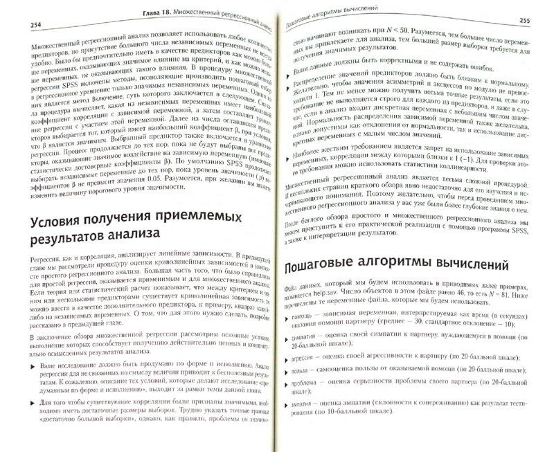 Иллюстрация 1 из 11 для SPSS 19: профессиональный статистический анализ данных - Андрей Наследов | Лабиринт - книги. Источник: Лабиринт