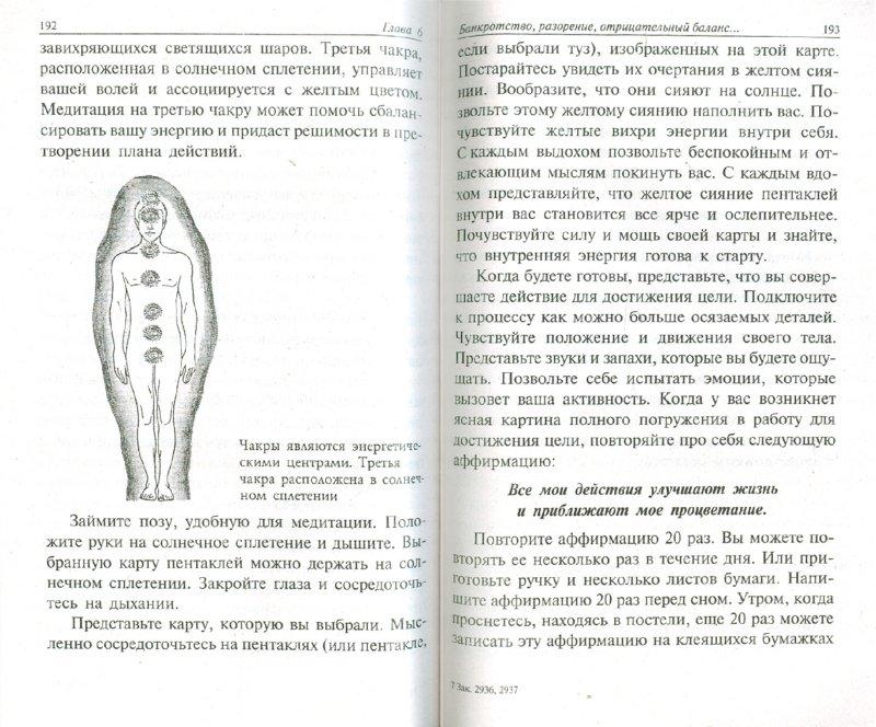 Иллюстрация 1 из 14 для Секрет притяжения денег - Эрик Шэфферт | Лабиринт - книги. Источник: Лабиринт