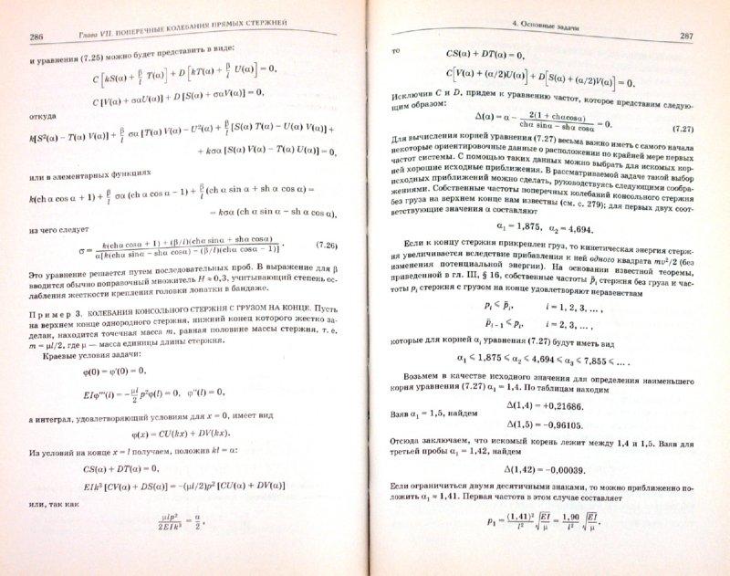 Иллюстрация 1 из 13 для Теория колебаний - Иван Бабаков   Лабиринт - книги. Источник: Лабиринт