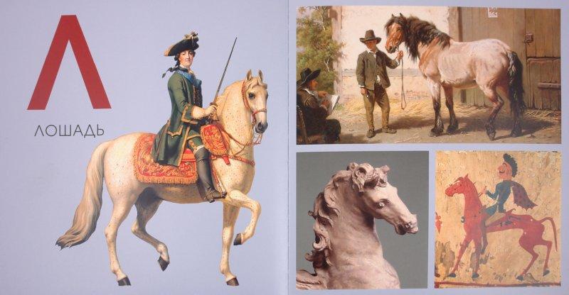 Иллюстрации к азбука из коллекции