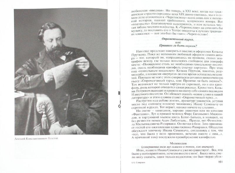 Иллюстрация 1 из 15 для Козьма Прутков - Алексей Смирнов | Лабиринт - книги. Источник: Лабиринт