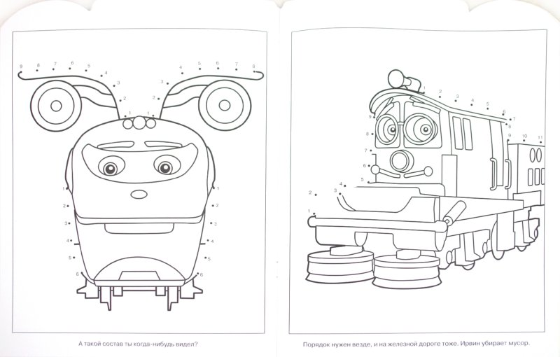 """Иллюстрация 1 из 6 для Умная раскраска """"Паровозик Чаггингтон"""" (№ 1072)   Лабиринт - книги. Источник: Лабиринт"""