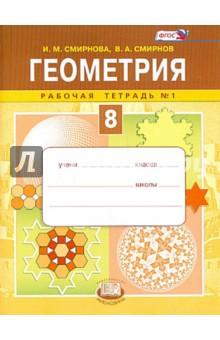 Геометрия. 8 класс. Рабочая тетрадь №1. ФГОСМатематика (5-9 классы)<br>Настоящая тетрадь предназначена для изучения геометрии в 8-м классе и соответствует учебнику И. М. Смирновой, В. А. Смирнова Геометрия, 7-9. Она соответствует программе по математике для общеобразовательных учреждений и будет полезна для более эффективной организации учебного процесса: тетрадь может быть использована при изучении теоретического материала, решении задач, выполнении классных и домашних работ, а также при проведении различного рода самостоятельных и индивидуальных работ.<br>3-е издание, стереотипное.<br>