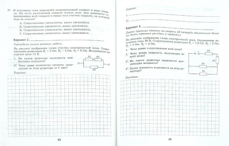 решебник по физике 8 класс генденштейн лабораторные работы