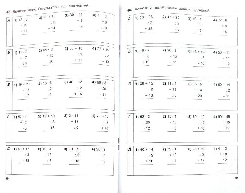 Иллюстрация 1 из 8 для Математический тренажер. 3-4 классы. Пособие для учителей и учащихся - Жохов, Терехова | Лабиринт - книги. Источник: Лабиринт