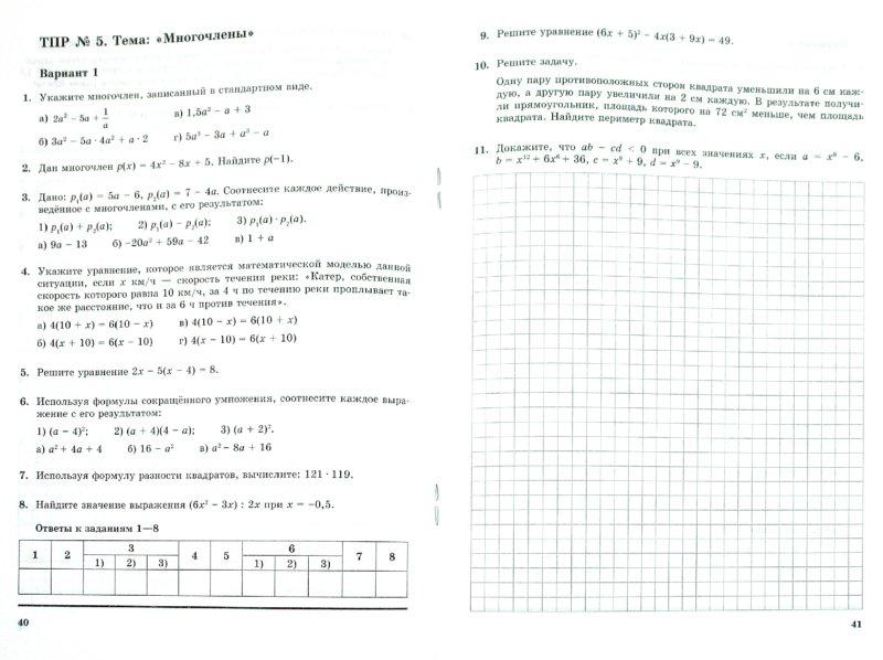 Гдз алгебра 8 класс тематические проверочные работы в новой форме