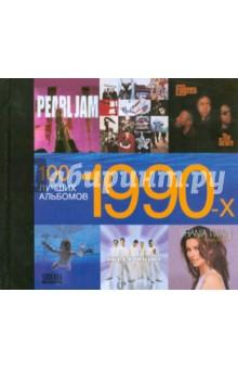 100 лучших альбомов 1990-хМузыка<br>Список 100 самых продаваемых альбомов 1990-х.<br>Рассказ о каждом альбоме сопровождается фотографией его оригинальной обложки.<br>Трек-листы, а также перечни музыкантов и продюсеров, принимавших участие в создании альбома.<br>Список ста лучших альбомов 1990-х годов составлен на основе данных о платиновых и мультиплатиновых сертификатах, выданных Ассоциацией звукозаписывающей промышленности Америки (Recording Industry Association of America - RIAA) и Британской звукозаписывающей промышленностью (British Phonographic Industry - ВРО).<br>В приложении вы найдете самые интересные факты о вошедших в список альбомах. Вы узнаете, чьих альбомов в этом списке больше всего и кто является лидером продаж в США и Великобритании, какие альбомы получили больше всего премий Грэмми или содержат наибольшее число синглов - лидеров чартов, какие саундтреки и концертные записи считаются лидерами продаж и какие фирмы звукозаписи оказались наиболее успешными в 1990-х.<br>