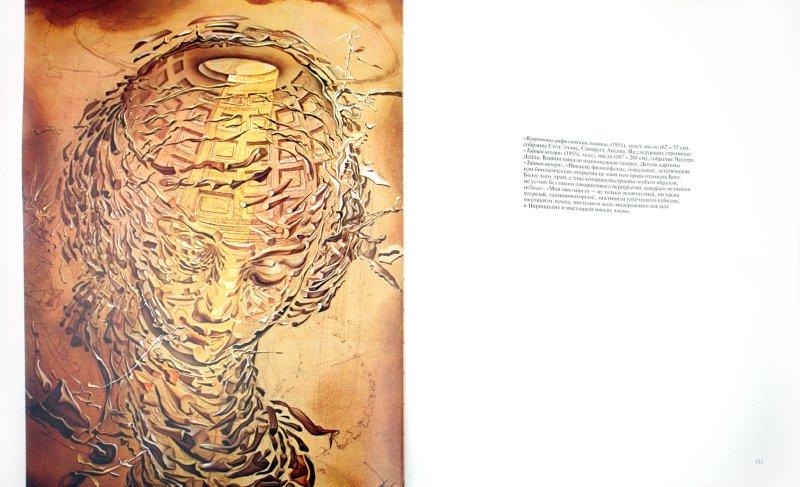 Иллюстрация 1 из 10 для Дали - Серна Рамон Гомес де ла   Лабиринт - книги. Источник: Лабиринт