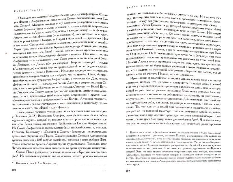 Иллюстрация 1 из 17 для Белая Богиня: Историческая грамматика поэтической мифологии - Роберт Грейвс | Лабиринт - книги. Источник: Лабиринт