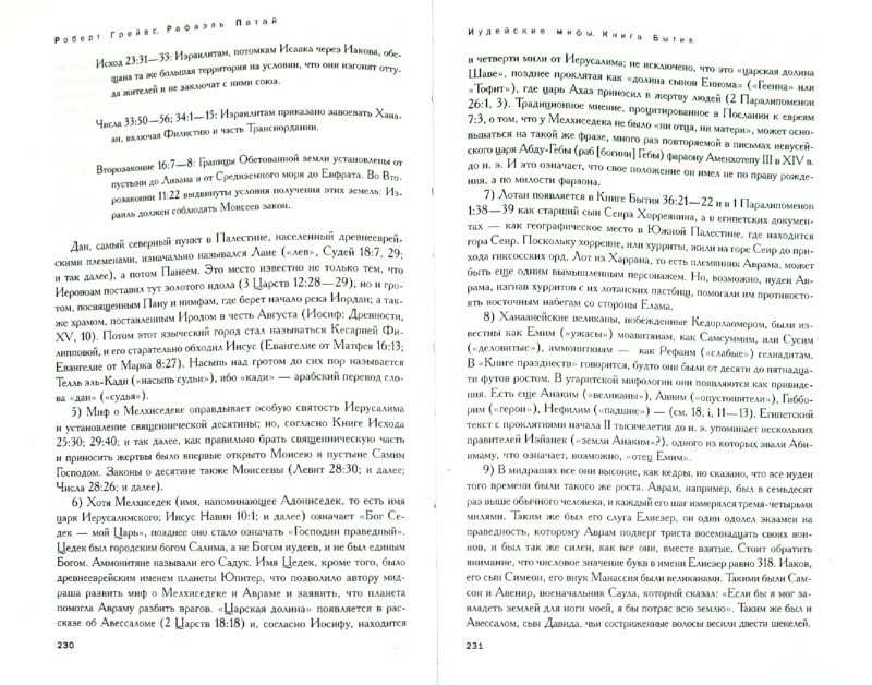 Иллюстрация 1 из 21 для Иудейские мифы. [Книга бытия] - Патай, Грейвс | Лабиринт - книги. Источник: Лабиринт