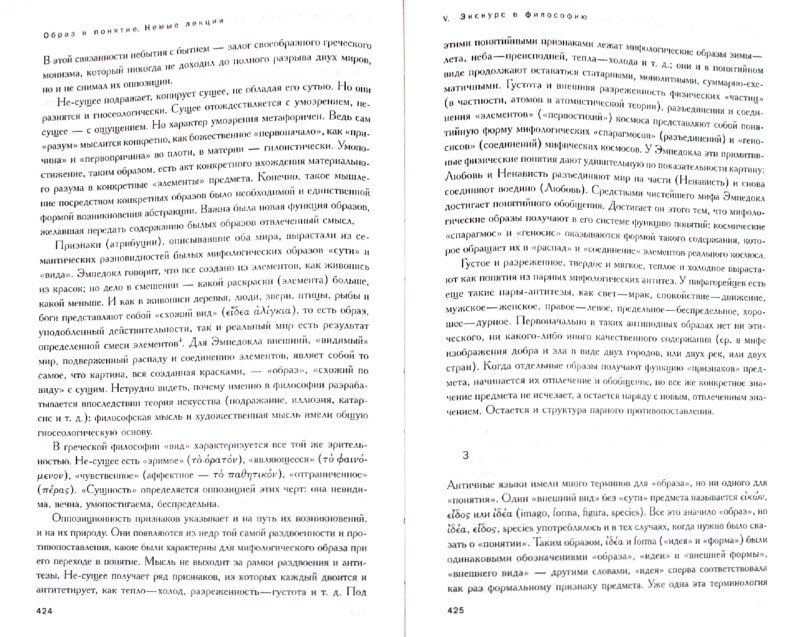 Иллюстрация 1 из 7 для Миф и литература древности - Ольга Фрейденберг | Лабиринт - книги. Источник: Лабиринт