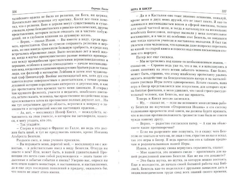 Иллюстрация 1 из 6 для Степной волк. Игра в биссер - Герман Гессе | Лабиринт - книги. Источник: Лабиринт