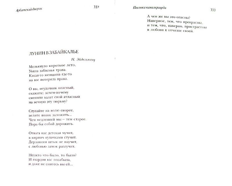 Иллюстрация 1 из 7 для Арбатский дворик - Булат Окуджава | Лабиринт - книги. Источник: Лабиринт