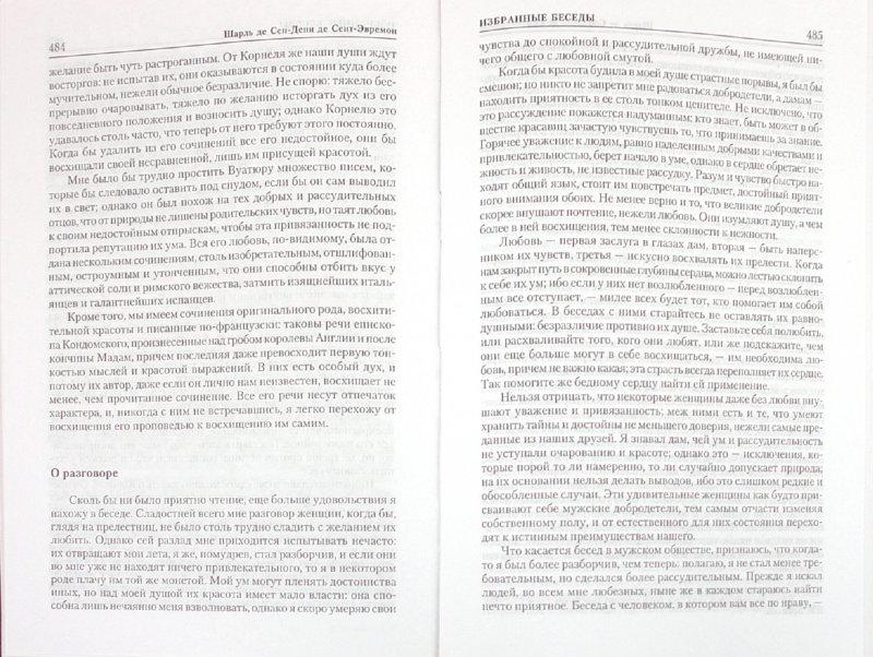 Иллюстрация 1 из 28 для Ф. де Ларошфуко. Максимы. Ж. де Лабрюйер. Характеры, или Нравы нынешнего века - Франсуа Ларошфуко | Лабиринт - книги. Источник: Лабиринт