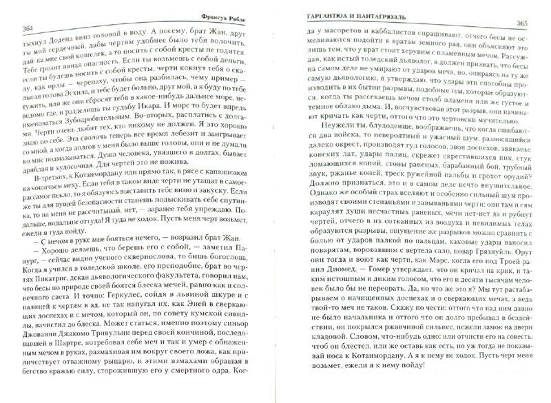 Иллюстрация 1 из 17 для Гаргантюа и Пантагрюэль - Франсуа Рабле | Лабиринт - книги. Источник: Лабиринт