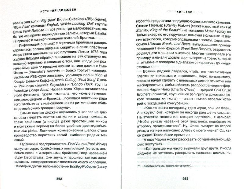 Иллюстрация 1 из 14 для История диджеев - Брюстер, Броутон | Лабиринт - книги. Источник: Лабиринт