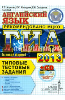 ГИА 2013. Английский язык. Типовые тестовые задания (+CDmp3)
