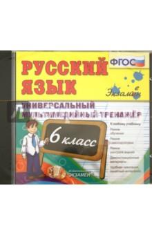 Русский язык. 6 класс. Универсальный мультимедийный тренажер (CDpc). ФГОС