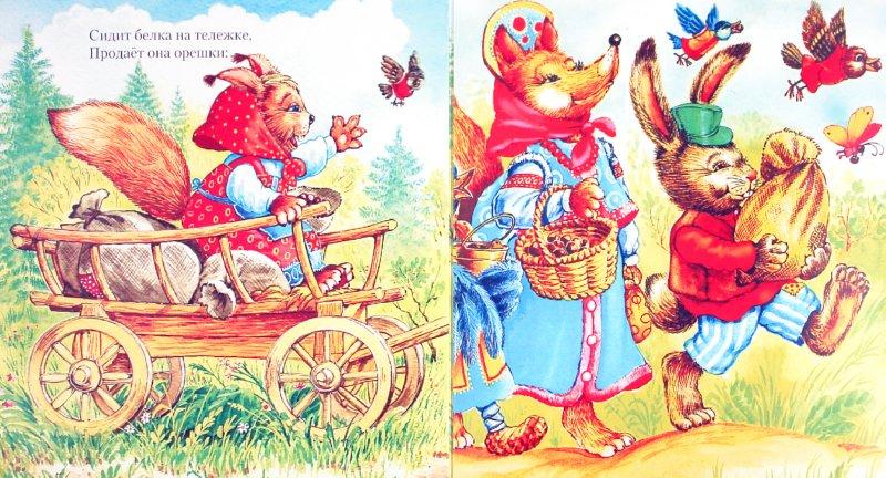 Иллюстрация 1 из 12 для Карамелька-раскладушка. Сидит белка на тележке | Лабиринт - книги. Источник: Лабиринт