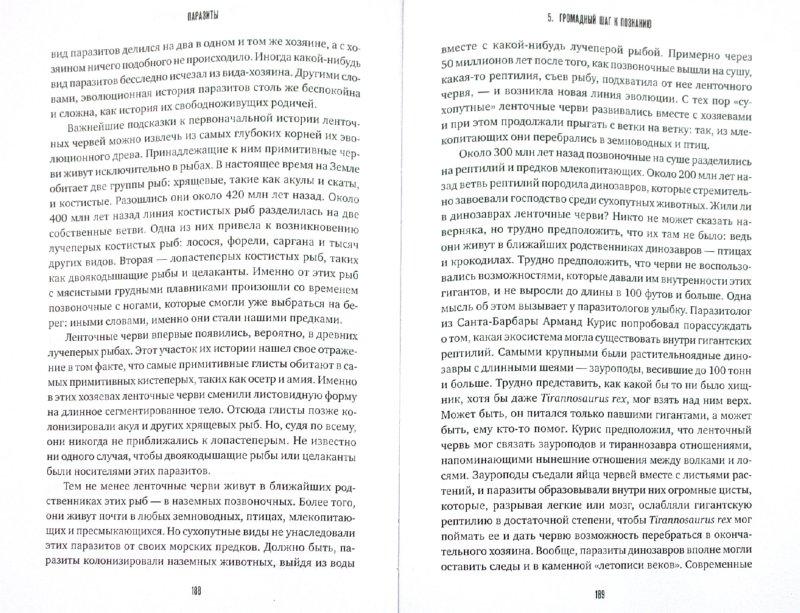 Иллюстрация 1 из 24 для Паразиты: Тайный мир - Карл Циммер | Лабиринт - книги. Источник: Лабиринт