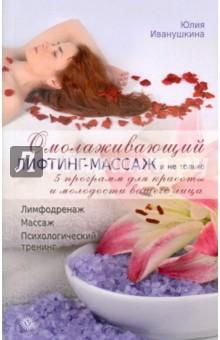 Книга массаж для лица