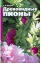 Зинаида Иванова - Древовидные пионы