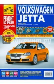 Volkswagen Jetta выпуск с 2005 г. Руководство по эксплуатации, техническому обслуживанию и ремонту