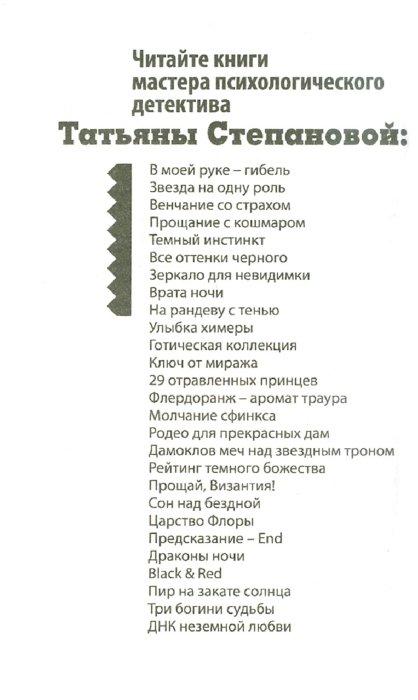 Иллюстрация 1 из 6 для Венчание со страхом - Татьяна Степанова   Лабиринт - книги. Источник: Лабиринт