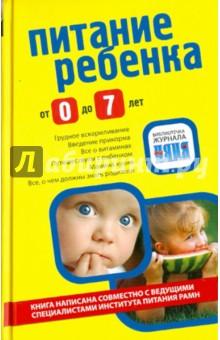 Питание ребенкаГотовим для детей<br>Проект известного российского журнала. Каждый период взросления ребенка требует особого внимания, а правильное питание - это основа крепкого здоровья и счастливой жизни малыша.<br>