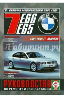 BMW 7 (E 65/66) с 2001-2009 годов выпуска. Руководство по ремонту и эксплуатации