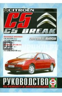 Citroen C5/C5 Breaк с 2004-2008 годов выпуска. Руководство по ремонту и эксплуатации