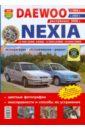 Daewoo Nexia с 1994 г., с 2003 г., рестайлинг 2008 г. Эксплуатация, обслуживание, ремонт, цветные фотографии