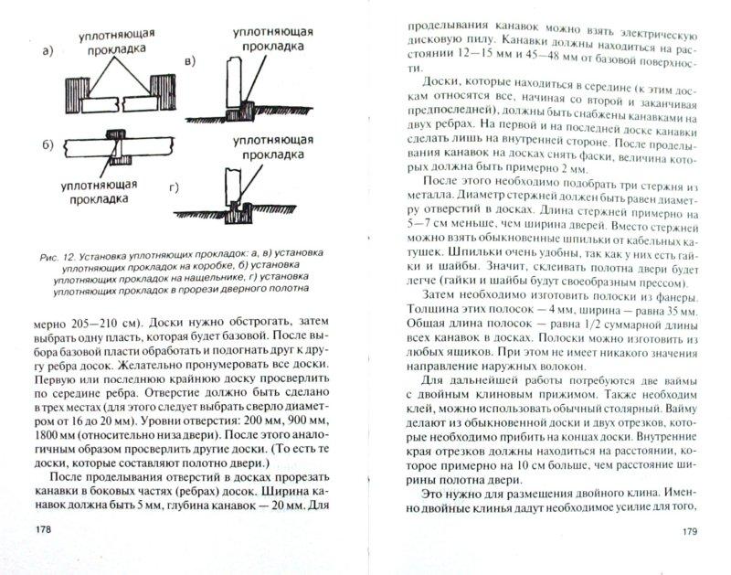 Иллюстрация 1 из 20 для Заборы, ворота, калитки, двери для загородного дома - Виктор Андреев | Лабиринт - книги. Источник: Лабиринт