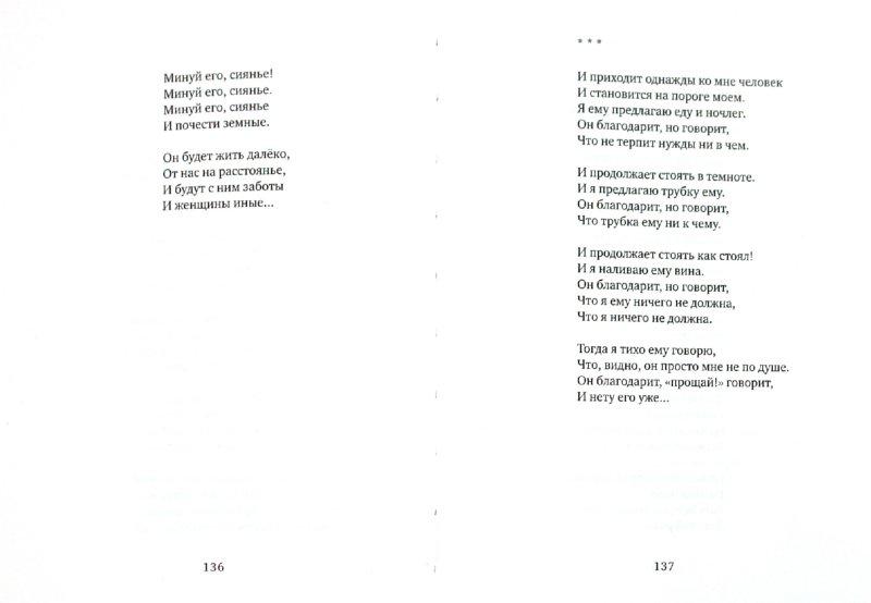 Иллюстрация 1 из 24 для Dolce. Doloroso. В 2-х томах - Вероника Долина | Лабиринт - книги. Источник: Лабиринт