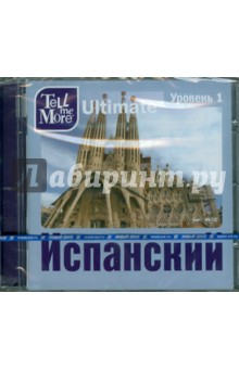 Tell me More Ultimate. Испанский язык. Уровень 1 (DVD)