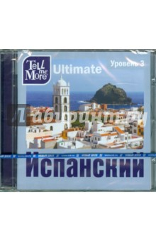 Tell me More Ultimate. Испанский язык. Уровень 3 (DVD)