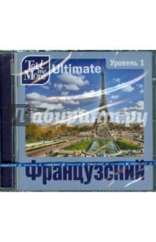 Tell me More Ultimate. Французский язык. Уровень 1 (DVD)