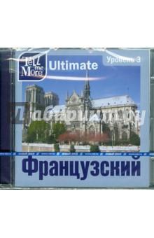 Tell me More Ultimate. Французский язык. Уровень 3 (DVD)
