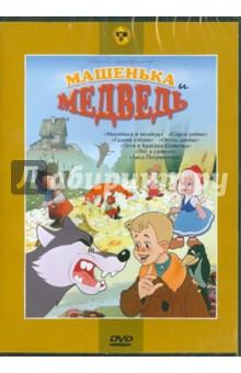 """Сборник мультфильмов """"Машенька и медведь"""" (DVD) Крупный план"""