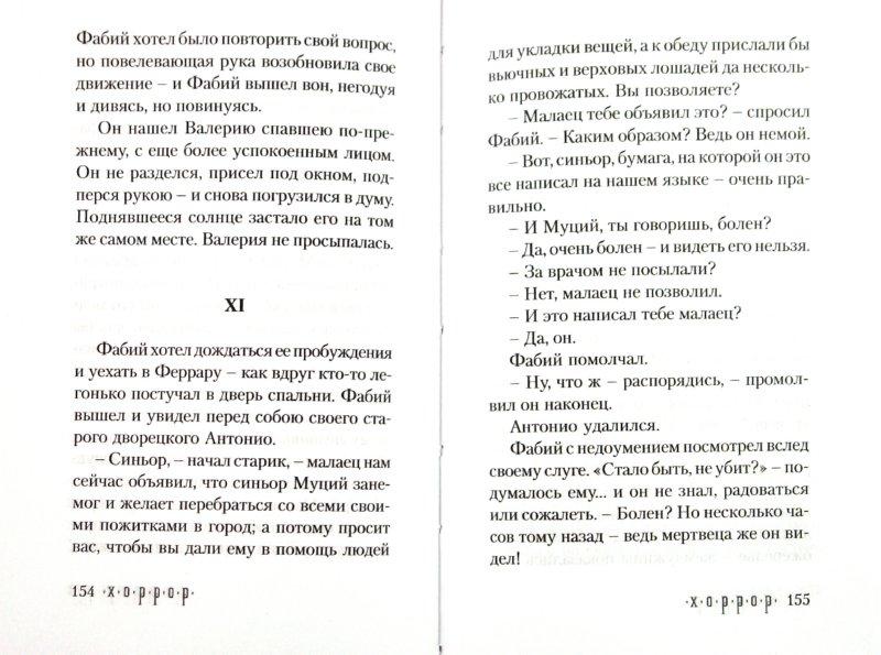 Иллюстрация 1 из 10 для Призраки - Иван Тургенев | Лабиринт - книги. Источник: Лабиринт