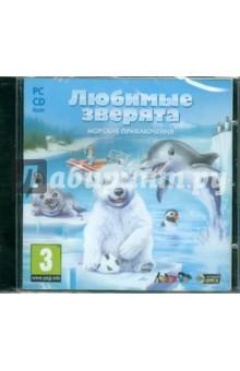 Любимые зверята. Морские приключения (CDpc)