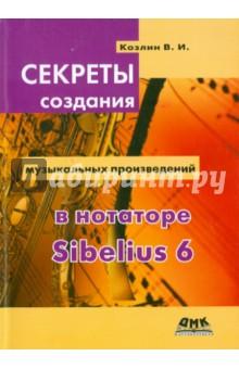 Секреты создания музыкальных произведений в нотаторе Sibelius 6Руководства по пользованию программами<br>Книга представляет собой практическое руководство для самостоятельного изучения нотного редактора Sibelius 6, предназначенного для компьютерного набора музыкальных произведений в виде нотного текста и качественного их озвучивания. В книге приводится много иллюстраций, нотных примеров и схем.<br>Она адресована прежде всего профессиональным музыкантам и любителям музыки, имеющим представление об основах Windows, а также студентам музыкальных учебных заведений, изучающим дисциплины Создание и аранжировка музыкальных произведений на основе персонального компьютера, Основы компьютерной звукозаписи, Музыкально-информационные технологии, Инструментовка и др. <br>Данная книга также будет полезна всем, кто интересуется созданием, воспроизведением, аранжировкой и оцифровкой музыкальных произведений на компьютере.<br>